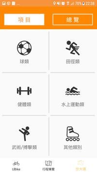 Tripbike - youbike即時站點預測 screenshot 4