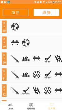 Tripbike - youbike即時站點預測 screenshot 5