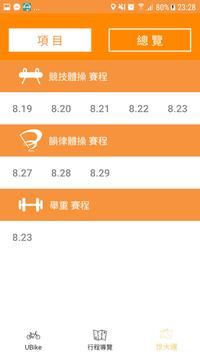 Tripbike - youbike即時站點預測 screenshot 7