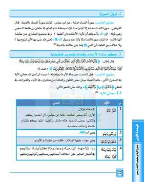 التفسير 4 apk screenshot