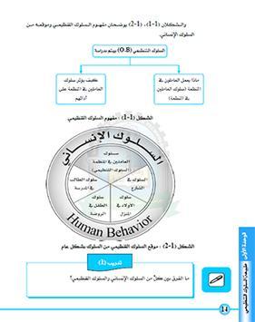 السلوك التنظيمي apk screenshot