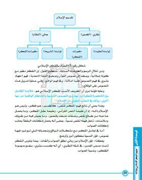 الفكر الإسلامي screenshot 1