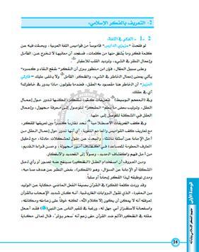 الفكر الإسلامي screenshot 2
