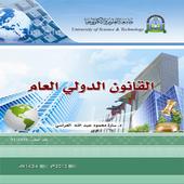 القانون الدولي العام icon