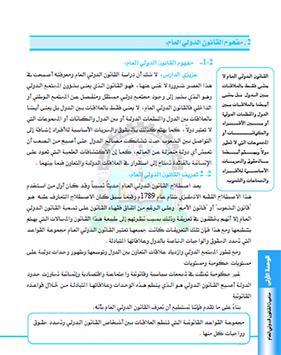 القانون الدولي العام apk screenshot