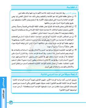 مدخل لدراسة القانون apk screenshot