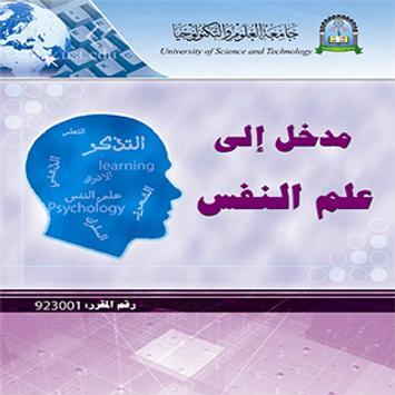 مدخل الى علم النفس poster