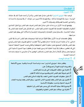 مدخل الى علم النفس apk screenshot