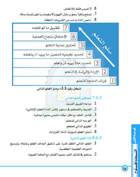 التعليم الذاتي screenshot 1