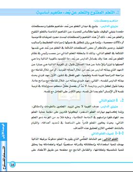 التعليم الذاتي screenshot 2