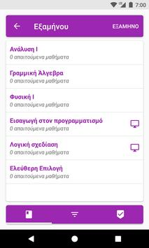 Uth studies screenshot 5