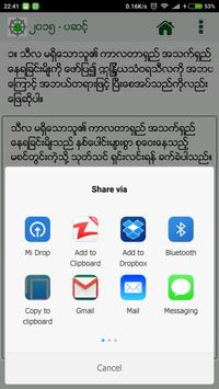 Visuddhi Magga Question Bank screenshot 4