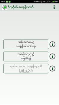 Visuddhi Magga Question Bank poster