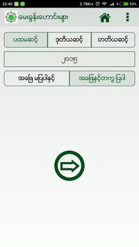 Visuddhi Magga Question Bank screenshot 1