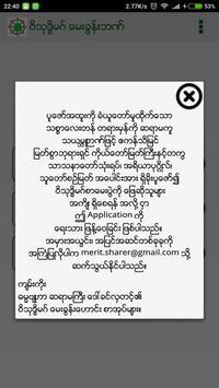 Visuddhi Magga Question Bank screenshot 3