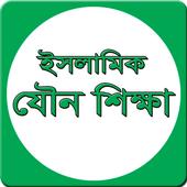ইসলামিক যৌন শিক্ষা icon