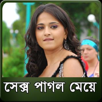 সেক্স পাগল মেয়ে /বউ চেনার উপায় apk screenshot