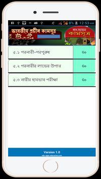 ভারতীয় প্রচীন কামসূত্র apk screenshot