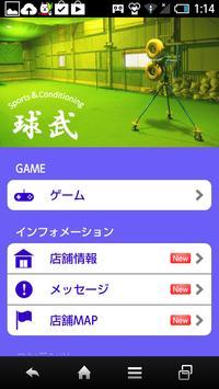 Sports Conditioning Cube apk screenshot