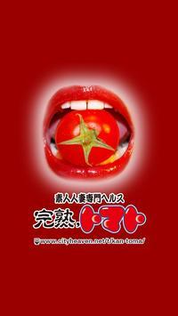 完熟トマト poster
