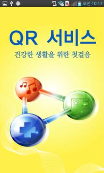 QR서비스 (처방전 QR코드 , QR서비스앱 복약) poster