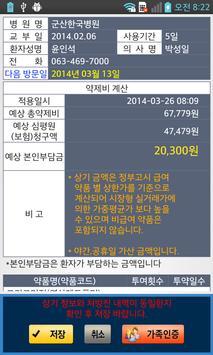 QR서비스 (처방전 QR코드 , QR서비스앱 복약) apk screenshot