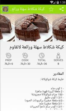 جديد حلويات ام وليد apk screenshot