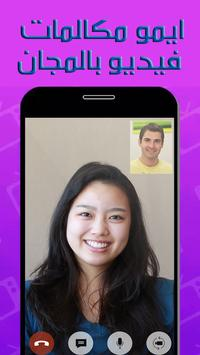 ايمو مكالمات فيديو بالمجان 2018 apk screenshot