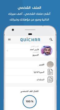QUICHAR screenshot 2