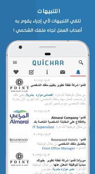QUICHAR screenshot 3
