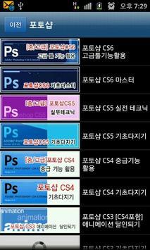이디플러스 모바일뷰어 apk screenshot