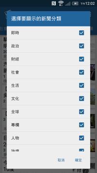 Easy讀新聞 apk screenshot
