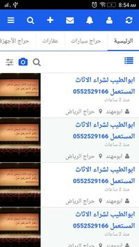 حراج اكسبرس screenshot 1