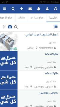 حراج كل شي apk screenshot