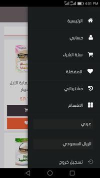 حلاوتك screenshot 2