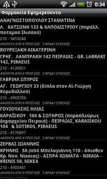 Φαρμακεία Εφημερεύοντα Greek apk screenshot