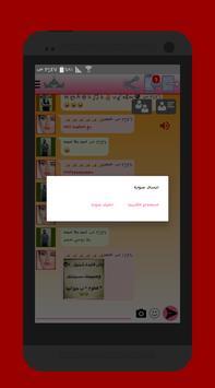 دردشة بنات مصر screenshot 2