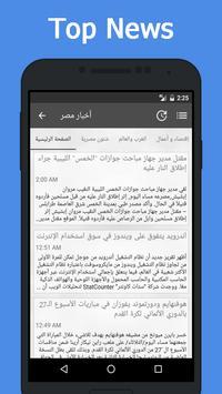 News Egypt apk screenshot
