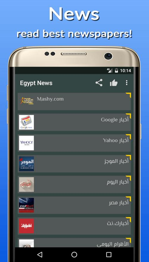 News Egypt Online for Android - APK Download