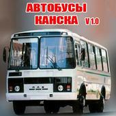 Расписания автобусов Канска icon