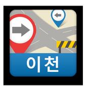 뚜벅이안전길안내[이천] icon