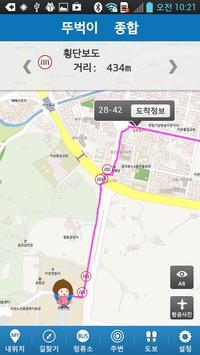 뚜벅이안전길안내[이천] apk screenshot