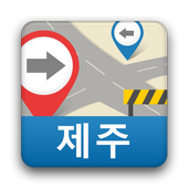 뚜벅이안전길안내[제주] icon