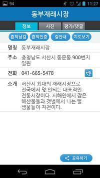 길따라떠나는여행[서산] apk screenshot