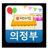 신장개업알리미[의정부] icon
