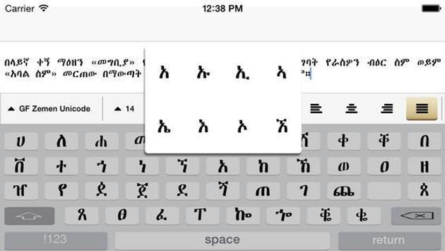 Amharic Keyboard Geez apk screenshot