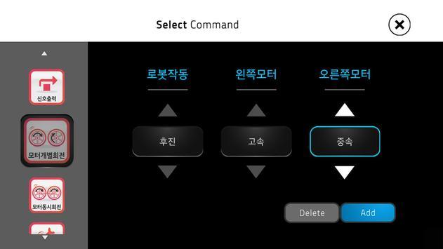 네오봇 SmartPro_Beta 2.1 screenshot 4