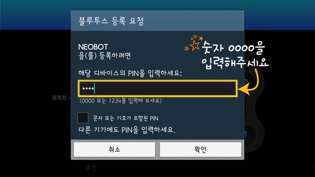 네오봇 SmartPro_Beta 2.1 screenshot 1