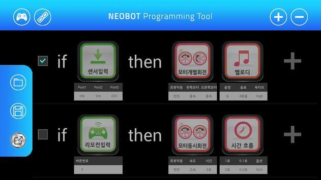 네오봇 SmartPro_Beta 2.1 screenshot 3