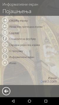 300 изрека подвижника apk screenshot